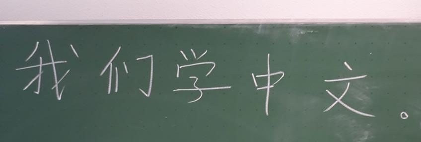 Voller Vorfreude und mit erwartungsvollen Gesichtern betreten 20 Schülerinnen und Schüler den Raum, in dem sie ab diesem Schuljahr erstmals jede Woche die Chinesisch AG besuchen. Sie werden freundlich nach chinesischem Ritual von der Muttersprachlerin und Kursleiterin Frau Zhu-Wagener begrüßt.